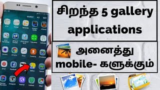 How to change a gallery setting in android mobile application