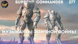 Supreme Commander [277] Музыка эпичной войны