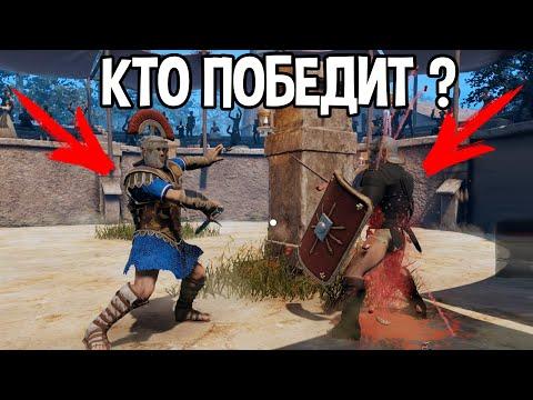 Гладиатор ДИМАХЕР против ГОПЛОМАХА ! ( Ludus )
