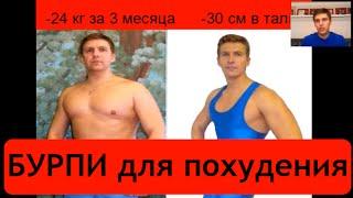 Бурпи для похудения. упражнения Бурпи для похудения