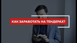 Как заработать на тендерах в Казахстане ?