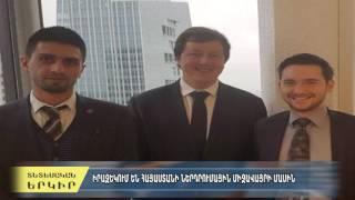 Հայաստանի ներդրումային գրավչությունը ներկայացվում է Փարիզում, Լիոնում և Մարսելում