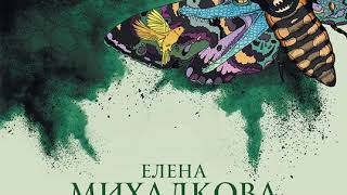 Елена Михалкова – Человек из дома напротив. [Аудиокнига]