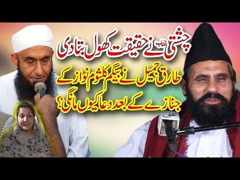 Allama Abdul Hameed Chishti  Kalsoom Nawaz Janaza Tariq Jameel Dua new hd bayan 2018