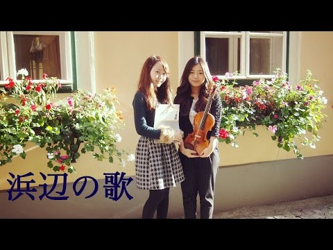 ElfenDuo - K.Yamada : Come Walk Along the Shore 浜辺の歌 (童謡)