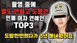 드라마 촬영중에 말도 없이 도망간 민폐 여자 연예인 TOP3