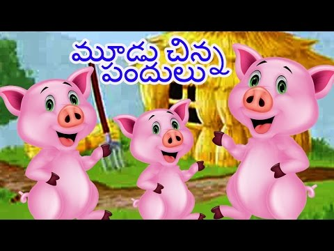 🐖🐷🐖Three Little Pigs Full Movie | Fairy Tales For Kids | Telugu Kathalu | Bedtime Stories