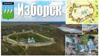 "Музей-заповедник «Изборск»  |  Museum-reserve ""Izborsk"""