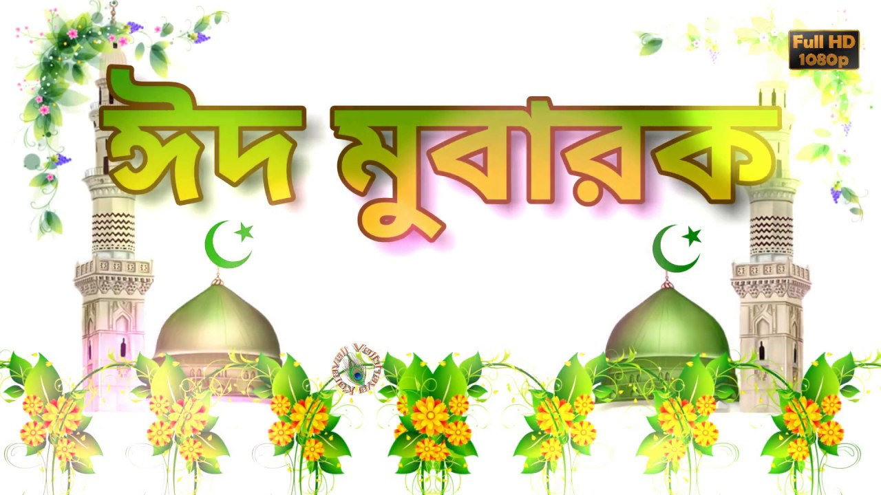 Happy eid mubarakbangla best wishes smsimagesgreetingsmessages happy eid mubarakbangla best wishes smsimagesgreetingsmessageswhatsapp video downloadeid 2017 kristyandbryce Images