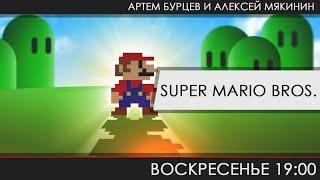 Super Mario Bros. - Восьмибитный герой