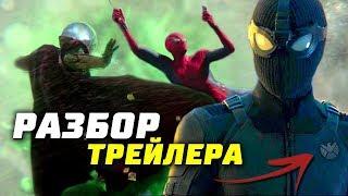 Разбор трейлера Человек-Паук Вдали от дома | Пасхалки | Мстители Финал | Теории | Марвел | Мистерио