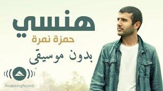 Hamza Namira Hansa  حمزة نمرة - هنسى - بدون موسيقى