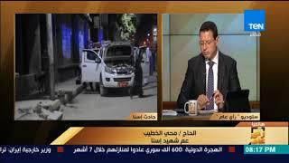 رأي عام - مجلس الوزراء يدرج اسم شهيد إسنا ضمن شهداء الحرب ضد الإرهاب استجابة لـ