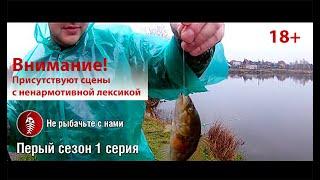 Рыбалка с каналом Не рыбачьте с нами 1 сезон 1 серия 2019