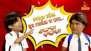 Shankara Bakara   Pragyan   Sankar   School Reopens After Corona   Odia Comedy Video