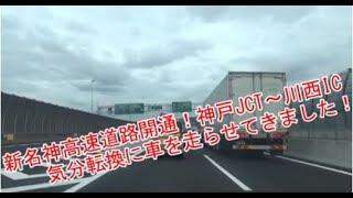 新名神高速道路開通!神戸JCT~川西IC 大渋滞!