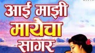 aai majhi mayecha sagar song
