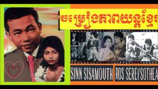 Sinn Sisamouth & Ros Sereysothea Hits collections Hits No. 6