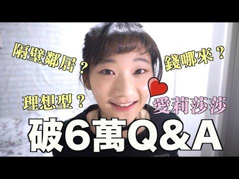 絕對誠實Q&A !愛莉莎莎男友?隔壁鄰居? | 韓國留學生 | 愛莉莎莎Alisasa