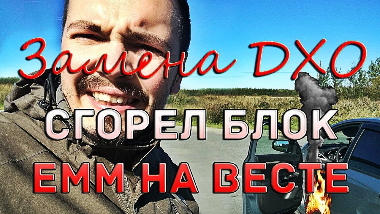 Не работает ДХО, перезагрузка блока ЕММ или как не попасть на 19000 рублей.