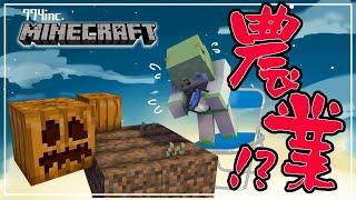 【Minecraft】建築じゃないんすか!?かぼちゃ不作でのぉ...【堰代ミコ / ハニスト】