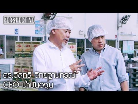 Perspective : ดร.วิสุทธิ | CEO น้ำมันองุ่น  [30 เม.ย. 60] Full HD