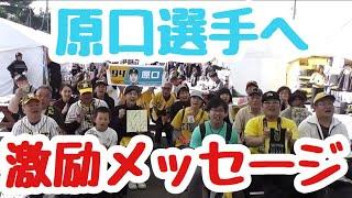 原口文仁選手へ激励メッセージ 阪神タイガース