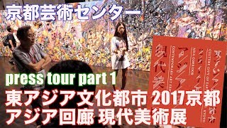 東アジア文化都市 2017京都 アジア回廊 Press tour Part 1 京都芸術センター Ufer! VLOG 162