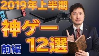 2019年上半期の神ゲー12選!前半【PS4、SWITCH、PC、XBOXone】
