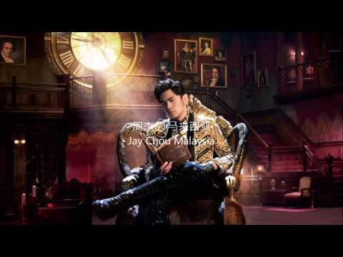 周杰倫的床邊故事 Jay Chou's Bedtime Stories