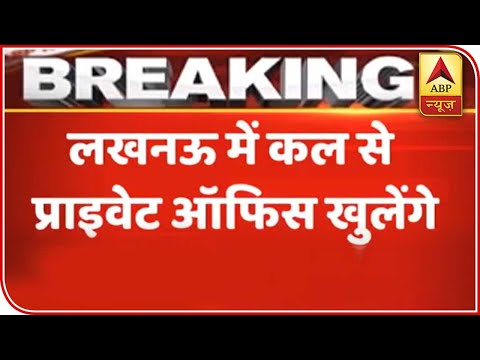 Lucknow: Private Offices To Resume Work From Tomorrow   ABP News