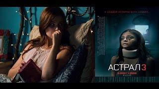 |Отзыв|Стоит ли смотреть фильм «Астрал 3» ?