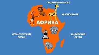 География для детей. Материки. Энциклопедия для детей