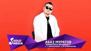 Абаз Муратов - Булактагы кездешуу / Жаны 2019