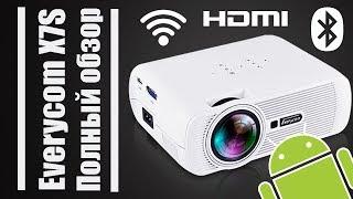 EVERYCOM X7 X7S PLUS Обзор WI-FI мини-проектор 1800 люмен тв домашний кинотеатр