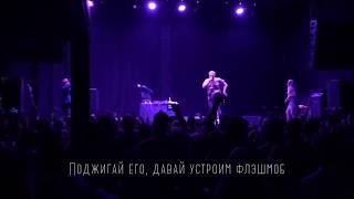 THOMAS MRAZ(Хомячок:3) - Дом Вверх Дном (Новый трек) (House Upside Down) ЛАУД live (rus sub)