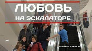 ЛЮБОВЬ НА ЭСКАЛАТОРЕ RUSSIAN VERSION