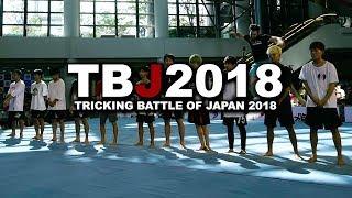 TRICKING BATTLE OF JAPAN 2018  トリッキングバトルオブジャパン2018