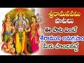 Sri Rama Navami Special Songs Telugu || Lord Rama Telugu Devotional Songs 2018 - God Songs