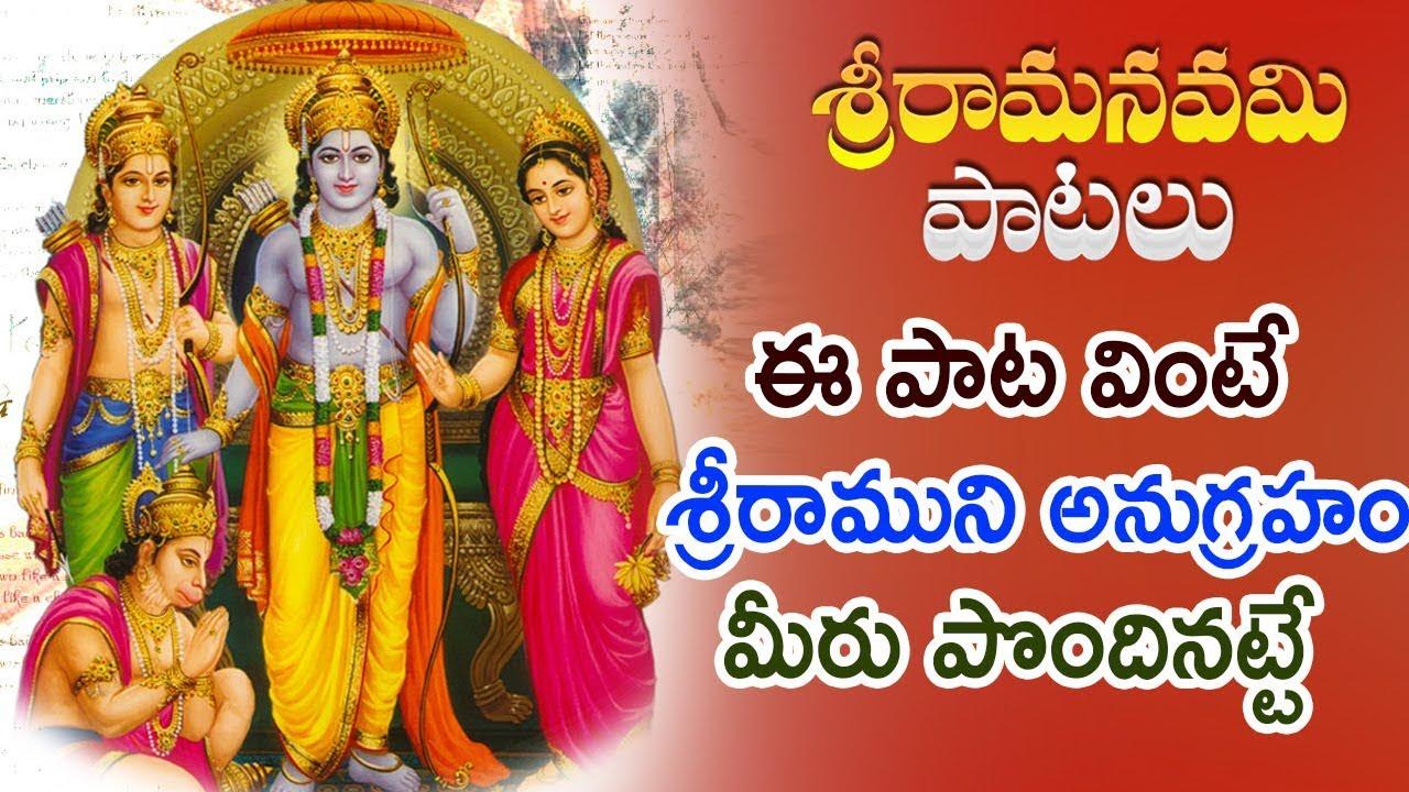 Telugu Devotional Songs (Sree Rama Navami) on