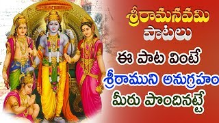 sri-rama-navami-special-songs-telugu-lord-rama-telugu-devotional-songs-2018---god-songs