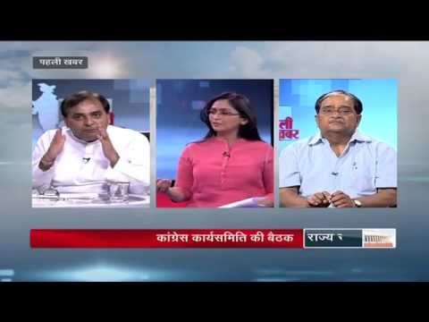 Pehli Khabar - CWC meet after Lok Sabha elections