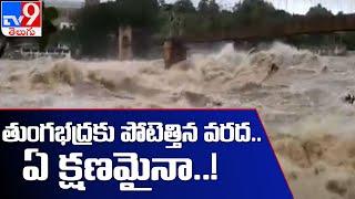 Authorities issue flood warning as inflows into Tungabhadra dam rise - TV9