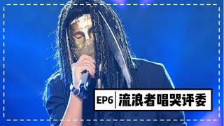 【蒙面歌王】第六集 流浪者唱哭评委 鬼知道他经历了什么!Masked Singer China 20150823 1080P