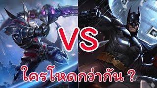 ROV : Nakroth vs Batman ใครโหดกว่ากัน