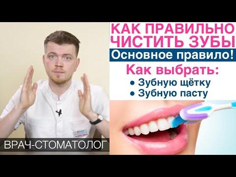 Как правильно чистить зубы. Как правильно выбрать зубную щетку и как выбрать зубную пасту.