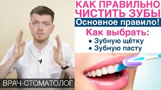 как правильно чистить зубы. Как правильно выбрать зубную щетку и как выбрать зубную пасту