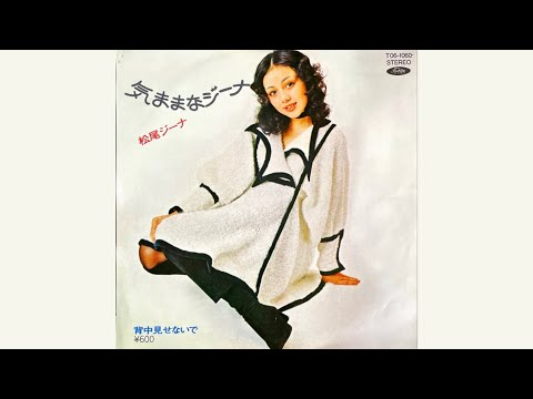 松尾ジーナ 気ままなジーナ(1971年)
