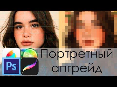 КАК МОМЕНТАЛЬНО УЛУЧШИТЬ ПОРТРЕТЫ? | Сетка в Photoshop