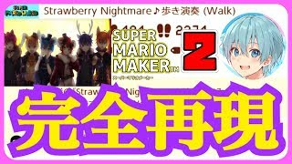 【マリメ2】すとぷりの『Strawberry Nightmare』を完全再現するコースがヤバすぎるWWW【ころん】